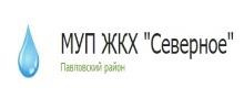 Муниципальное унитарное предприятие жилищно-коммунального хозяйства Северного сельского поселения Павловского района