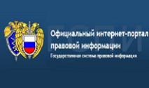 www.pravo.gov.ru